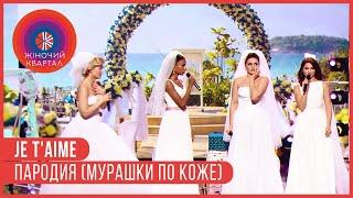 Песня о Свадебной Жести
