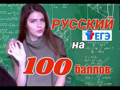 Как сдать русский на 100 баллов егэ