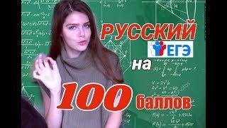 Как сдать ЕГЭ по русскому на 100 баллов/мой опыт и советы