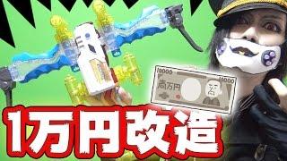 1万円の改造ベイランチャーを大人の財力で作った結果・・・【ベイブレードバースト】 thumbnail