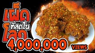 ครัวระเบิด:เมนูสุดโหด ไก่ทอดเผ็ดที่สุดในโลก