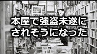 引用:本屋で、キチママ『子供に1人で本を買わせたら、こいつに本を奪...
