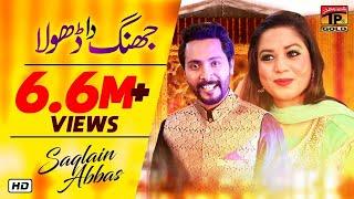 Jhang Da Dhola | Saqlain Abbas | Latest Punjabi & Saraiki Song | Thar Production