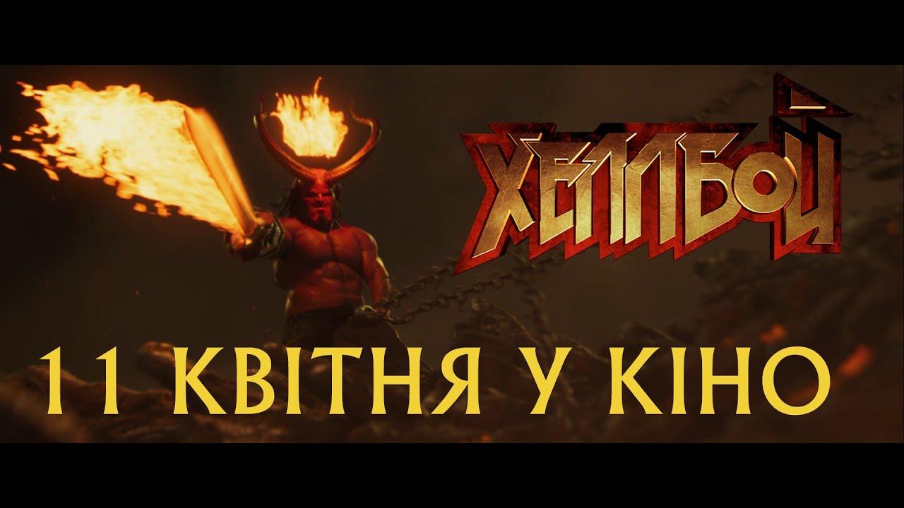 ХЕЛЛБОЙ. Офіційний трейлер (український) HD