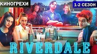 Ривердэйл - КиноГрехи + Все проколы и ляпы сериала. 1-2 сезоны.  Ривердейл. Riverdale