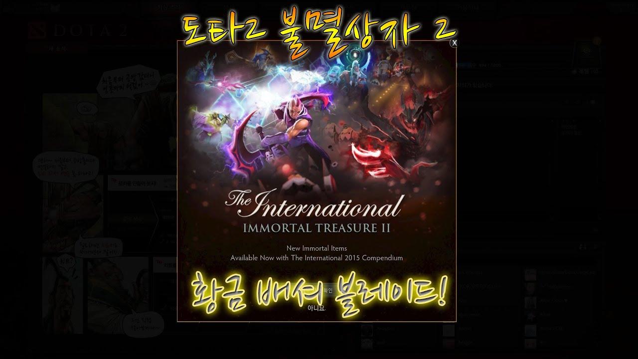 Immortal Treasure Ii Dotafire: Dota 2 TI5 3rd Rewards Immortal Treasure II 2015 Unboxing