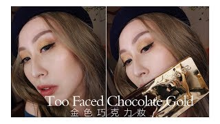金色巧克力眼妝|TOO FACED-Chocolate Gold Eyeshadow Palette first impression|蔡小J