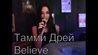 Тамми Дрей - Believe (Дима Билан cover)