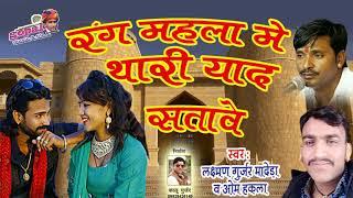Rajsthani Dj Song 2018 - रंग महला मैं थारी याद सतावे  - Marwari Dj Song - FUll Audio Track