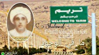 Gambar cover Sholawat Penyejuk Hati dari kota tareem || Maa Fil Wujud — للإمام الحبيب عبد الله بن علوي الحداد