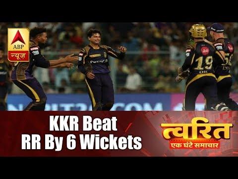 Twarit: Kolkata Knight Riders Beat Rajasthan Royals By 6 Wickets | ABP News