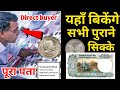 Sell Old Currency at Biggest Exhibition  ll Direct Buyer Of Old Coins And Notes