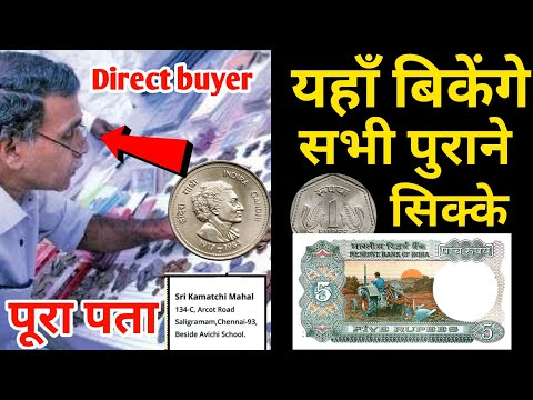 Repeat Sell Old Currency at Biggest Exhibition ll Direct
