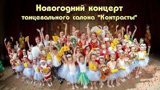 Новогодний Концерт - Танцевальный салон Контрасты / полная версия 2018