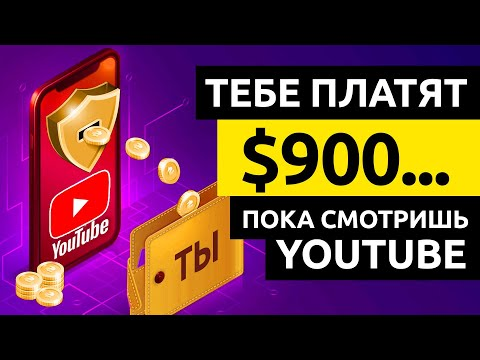 ЗАРАБОТАЙ $900... Смотря YOUTUBE видео! Как Заработать Деньги в Интернете без Вложений с Ютуб 2021