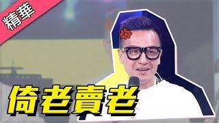 【鐘哥變鵝哥~小鐘配合度究竟差不差?!】綜藝大熱門 精華