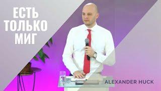 Есть только миг - Alexander Huck. Церковь «Евангелие», г. Кёльн 2020