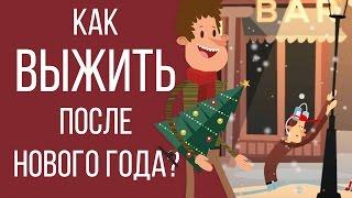 Как встретить Новый год без последствий [Шедевры рекламы](Приближается всеми любимый праздник - Новый год. А какой Новый год без елки, фейрверков, катания с горки?..., 2016-12-14T12:25:18.000Z)