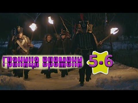 Граница времени 5-6 серия || Фантастические фильмы 2015 Hd || Фантастические фильмы 2014.