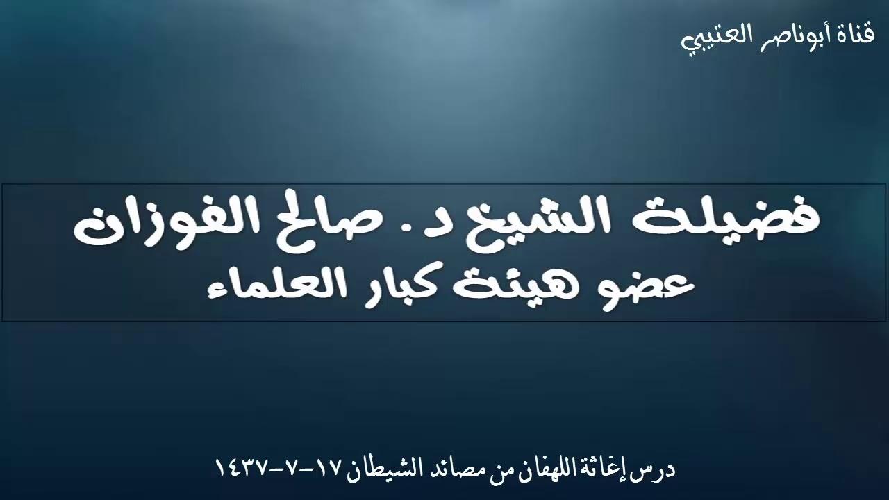 صوتان ملعونان مزمار عند نعمة ورنة عند مصيبة تعليق الشيخ د صالح الفوزان Youtube