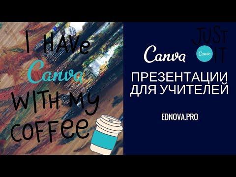 Как создавать презентацию с помощью Canva Com / How To Use Canva