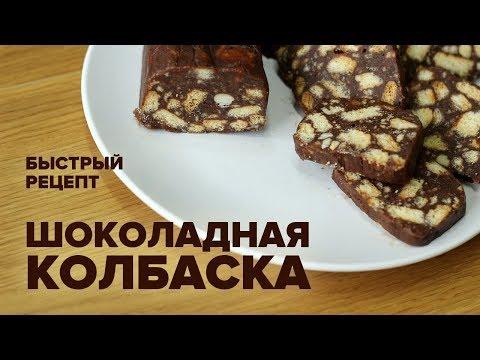 как сделать колбасу из печенья и какао