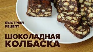 Шоколадная колбаска из печенья и какао - классический рецепт