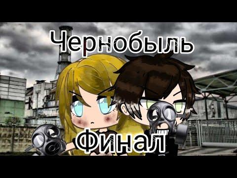 """Сериал """"Чернобыль"""" 1 сезон 9 серия ФИНАЛ ч.о."""