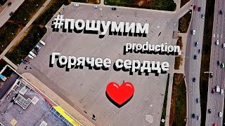 Поздравление с Днём Города г.Череповец #пошумим_production