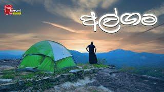 අල්ගම කන්ද මුදුණේ රෑ පහන් කළෙමු  | Travel With Chatura Thumbnail