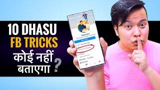 10 Dhasu Hidden Facebook Tips & Tricks * आपको कोई नहीं बताएगा * 💡💡 screenshot 3
