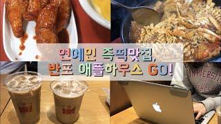 [신혼 Vlog] 연예인도 찾아가는 즉떡 맛집, 반포 …
