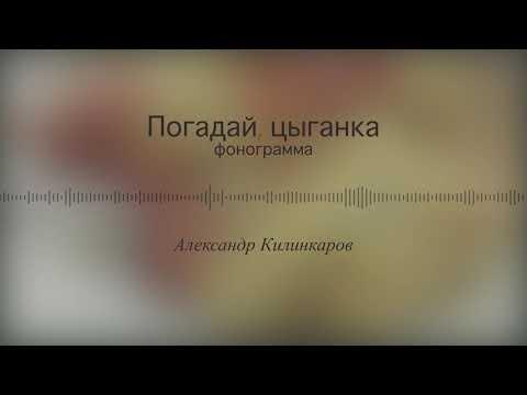 Погадай-ка мне цыганка | Михаил Шуфутинский | фонограмма, минусовка | Александр Килинкаров