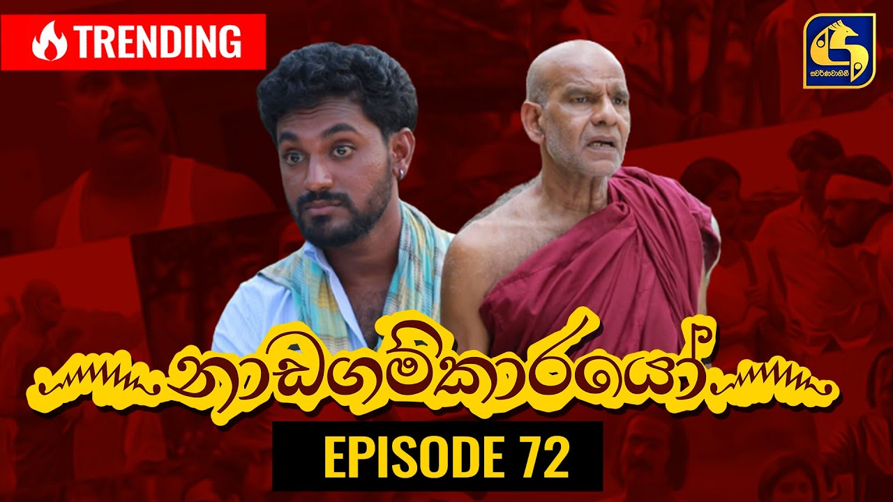 Download Nadagamkarayo Episode 72 ||''නාඩගම්කාරයෝ'' || 29th April 2021
