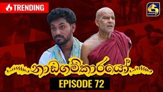 Nadagamkarayo Episode 72   ''නාඩගම්කාරයෝ''    29th April 2021