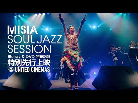 MISIA - MISIA SOUL JAZZ SESSION 特別先行上映会 SPOT