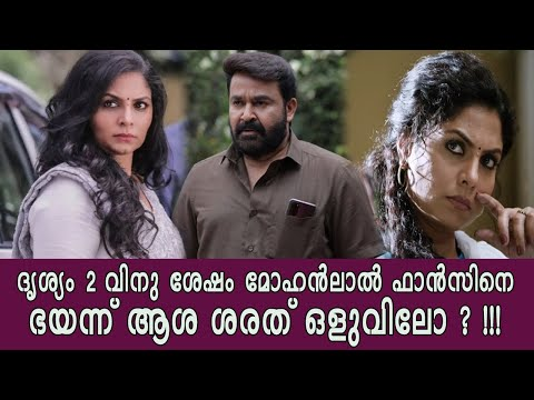 What happened to Asha Sarath after Drishyam 2? !! | Asha Sarath | Mohanlal | Drishayam 2