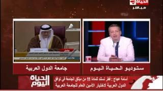 الحياة اليوم - أسامة عجاج ... الأن يتم إجتماع لمجلس التعاون الخليجي لإقناع قطر بالعدول عن إعتراضها
