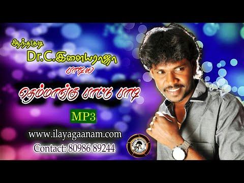 themmanku-pattu-paadi-|-oficial-mp3-song-|-by-anthakudi-ilayaraja
