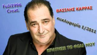 Vasilis Karras - Kratise to fili mou [New Song 1/2011 | HQ | HD]