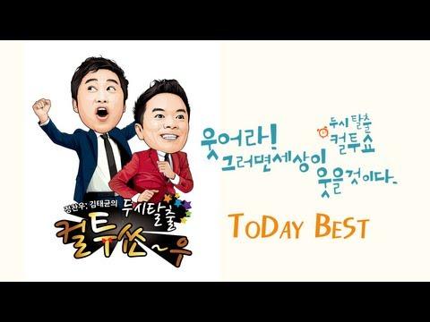 SBS 라디오 [컬투쇼] - Today Best(6/30) 말도 안되는 변명