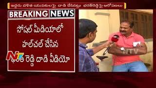 నిజామాబాద్ పోలీసుల ఎదుట లొంగిపోయిన భరత్ రెడ్డి || దళితులపై దాడి కేసులో నిందితుడు || NTV