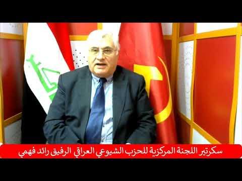 تهنئة الحزب الشيوعي العراقي الى حزب القطب التونسي  - 16:52-2019 / 4 / 18