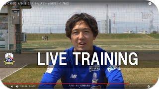【FC岐阜】4月4日(土)トップチーム練習ライブ配信