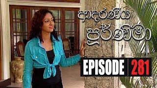 Adaraniya Purnima | Episode 281 19th August 2020 Thumbnail