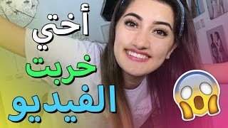 🔴 أختي خربت الفيديو! | My Sister Ruined My Live Stream