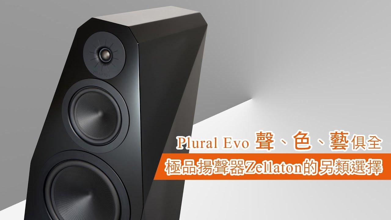 【音響技術】Plural Evo 聲、色、藝俱全極品揚聲器Zellaton的另類選擇 |大草、披頭、馬田