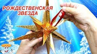 Как Сделать Рождественскую Звезду Своими Руками Новогодние Поделки