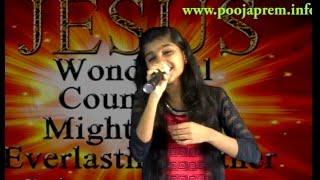 "New Malayalam Christian Devotional Song ""Kanum Njan Yesuvin Roopam""  By Pooja prem"