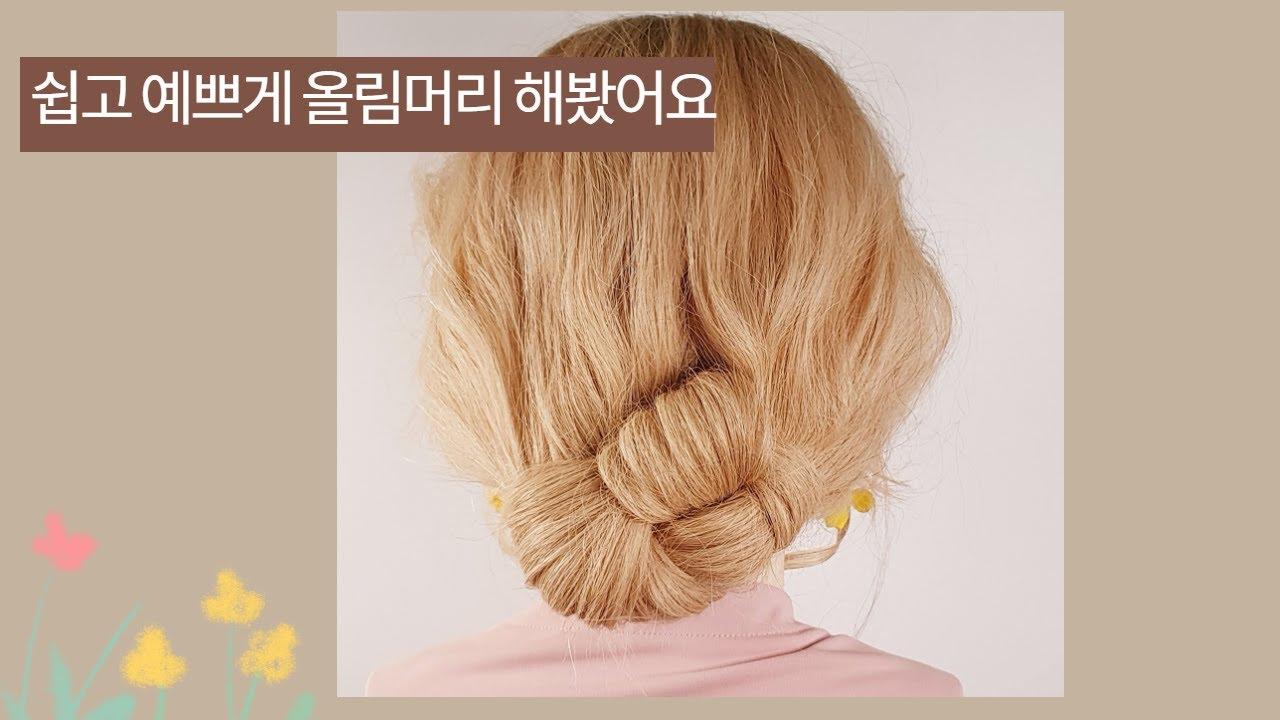 예쁘고  쉽게  올림머리  같이 해봐요 /셀프올림머리 /긴머리묶기 /updo easyhairstyle